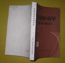 中国市场学参考资料.贺名仑等1985年7月第一版