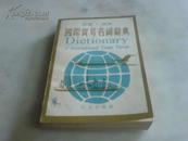 国际贸易名词辞典 中英文