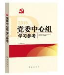 正版现货 党委中心组学习参考2015