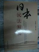 日本民法精要