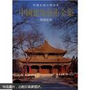 中国建筑艺术全集9  坛庙建筑(正版真品-现货-精装) 全新未拆封
