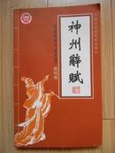 神州辞赋 2014年第一期  创刊号(扉页有大大的2首诗)