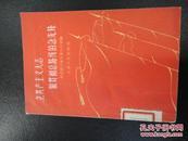 立共产主义大志,做贯彻总路线的急先锋(60年一版四印,馆藏)