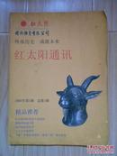 红太阳通讯 2005年第1期 总第1期(创刊号)
