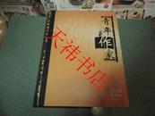 青年作家(2010年合订本1—12)精装巨厚册
