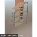 外国法制史(2009年版)(附外国法制史自学考试大纲)