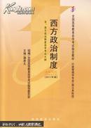 自学考试教材:西方政治制度2011年版【课程代码00316 谭君久】