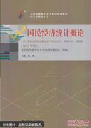 正版考教材 00065 0065 国民经济统计概论 2015年版 侯峰 中国人民大学出版