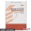 自考教材:2014年版数控技术及应用(课程代码:02195)