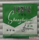 上海牌琴弦 小提琴 A-2线