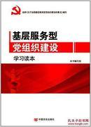 正版现货基层服务型党组织建设学习读本