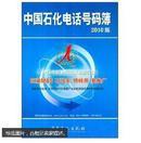 中国石化电话号码薄(2010版)