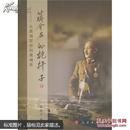 蒋介石的枪杆子 : 从黄埔军校到黄埔系(人民出版社、2013年一版一印、印数8千册)