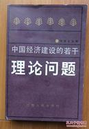 中国经济建设的若干理论问题