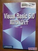 高等学校计算机教材——Visual Basic6.0程序设计
