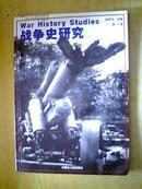 战争史研究(三)第12册