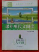 初中语文精品阅读·课外现代文阅读·九年级