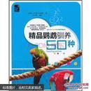 鹦鹉养殖书籍 鹦鹉饲养图书 养鹦鹉书 精品鹦鹉驯养50种