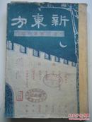 民国日伪时期杂志:新东方(第二卷第三期)。