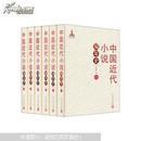 中国近代小说编年史。全6册