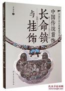 中国传统首饰(长命锁与挂饰)(精)/中国艺术品典藏系列丛书