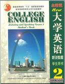 大学英语(全新版)综合教程(2)学生用书含光盘