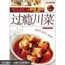 轻松学做菜:过瘾川菜