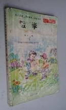 六年制小学数学课本第十一册(人教版,2002年一版一印)六品