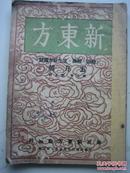 民国汪伪政府杂志:新东方(第三卷第五期),有鼓吹汪精卫图多张
