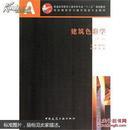 建筑色彩学(第二版)(附网络下载)