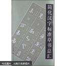 简化汉字标准草书总汇