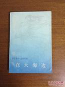 《在大海边》(译文丛刊  诗歌特辑)1983年1版1印,非馆藏