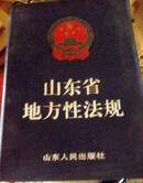 山东省地方性法规--1980-2003年【1165页)原价68、