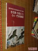 李苦禅李燕父子とその-----门中国画展 李燕毛笔签名