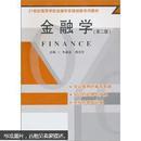 21世纪高等学校金融实践创新系列教材:金融学(第2版)