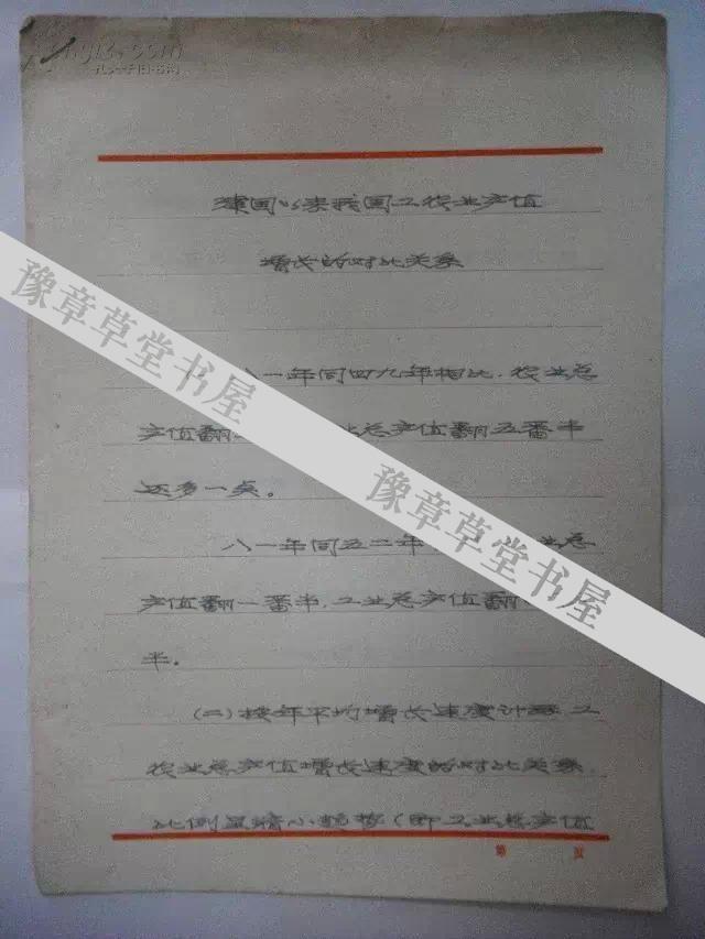 (江西省)建国以来我国工农业产值增长的对比关系(手写稿)
