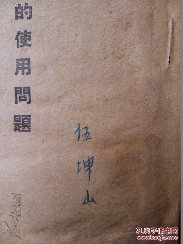 炮兵的使用问题(东北野战军1948年)绝版书(伍坤山老红军签名)