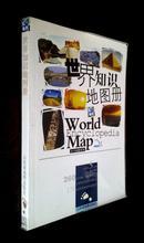 世界知识地图册【私人旧藏书】北斗地图系列