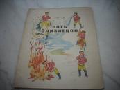 12开彩色连环画-俄文版1964年出版[刘家五兄弟]。