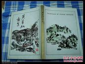 90年印《黄宾虹画集》8开精装一册全,有书衣