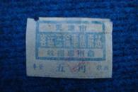 天津市客运三轮车售票站车资收据  五分