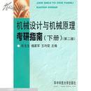 机械设计与机械原理考研指南下册(第二版)彭文生 杨家军 王均荣主编 华中科技大学出版社9787560923376