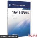 正版新书 生物技术制药概论-(第3版)-姚文兵 中国医药科技出版社  9787506774147