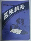 超级机密(英)F.W.温德博瑟姆  著(平邮包邮快递另付,精品包装,值得信赖。)