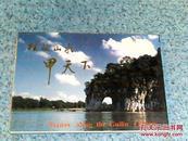 明信片:桂林山水甲天下(10张一套广西美术出版社1版1印)