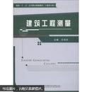 建筑工程测量王浩忠 (作者)