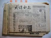 《天津邮报》1992年全年87-121期(缺86、94、99、103、106期)
