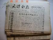《天津邮报》1993年全年(122-157期齐)