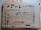 《天津邮报》1994年全年158-193期(缺165期)