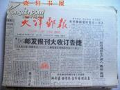 《天津邮报》1996年全年230-265期(缺248期)